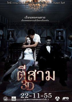 Ba giờ sáng – 3AM (2012)