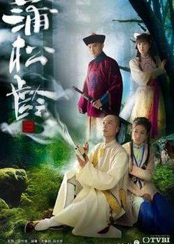 Bồ Tùng Linh – Ghost Writer (2010) – Phim Ma TVB
