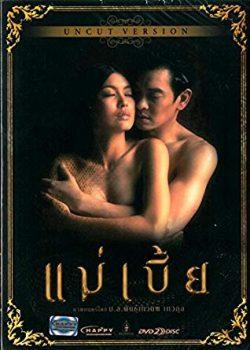 Mãng xà – Mae Bia (2015)