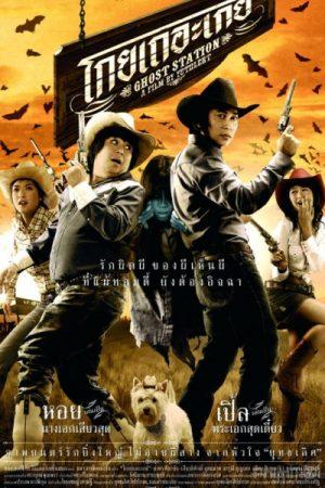 TRẠM XĂNG MA ÁM – Ghost Station (2007)