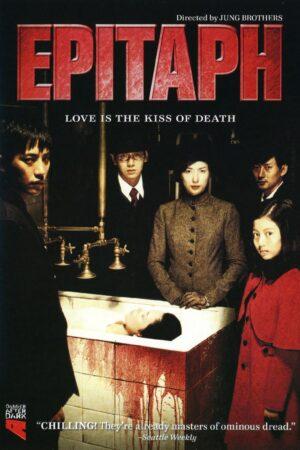 Văn Mộ Chí – Epitaph (2007)