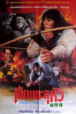 Khi Người Đàn Bà Báo Thù – Her Vengeance 1988