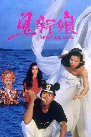 Quỷ Tân Nương – Spiritual Love (1987)