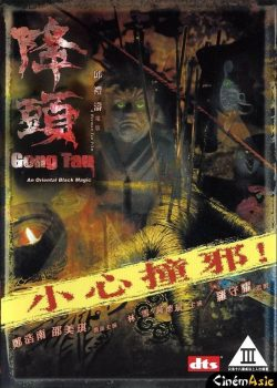 Ngãi Chúa – Gong Tau: An Oriental Black Magic (2007)