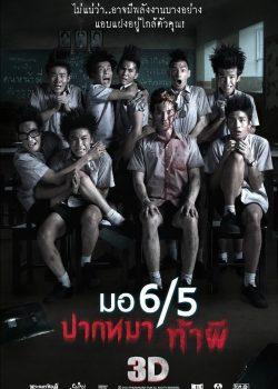 Ngôi trường ma ám – Make Me Shudder (2013)
