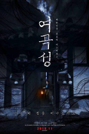 Nàng Dâu Bị Nguyền – The Wrath (2018)