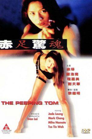 Kẻ Săn Người Điên Loạn – The Peeping Tom (1997)