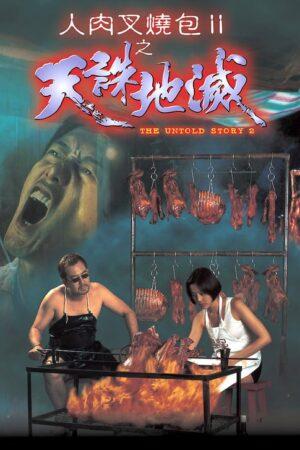 Bánh Bao Nhân Thịt Người 2 – The Untold Story 2 (1998)