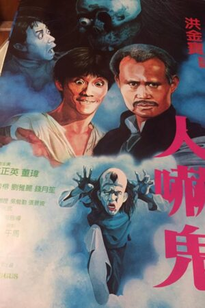 Ma Lang Thang 1984 – Hocus Pocus 1984