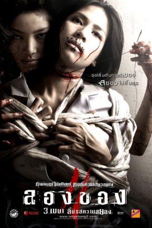Chơi ngải 3 – Art Of The Devil 3 (2008)