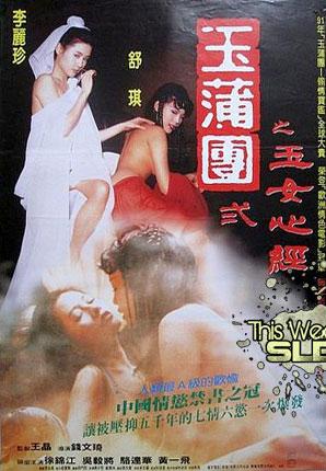 Nhục Bồ Đoàn 2 – Sex And Zen 2 (1996)